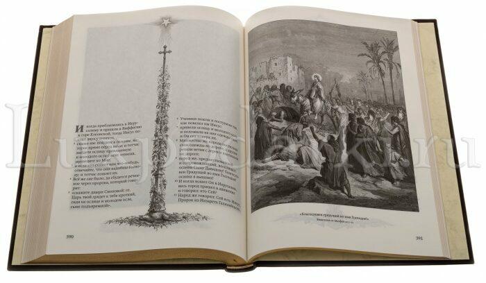 Библия в окладе, в гравюрах Гюстава Доре (Златоуст)- 6