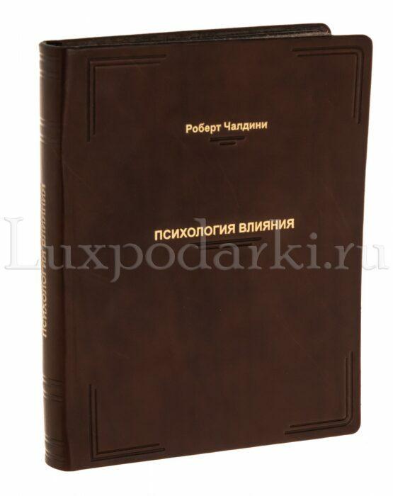 """Подарочная книга в кожаном переплете """"Психология влияния"""", Р.Чалдини- 0"""