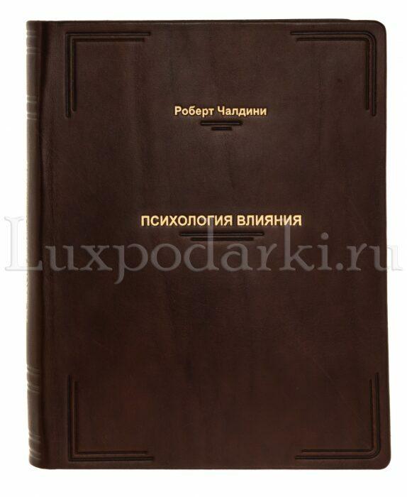 """Подарочная книга в кожаном переплете """"Психология влияния"""", Р.Чалдини- 3"""