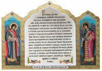 """Икона """"Молитва оптинским старцам"""", с сусальным золотом"""