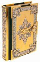 "Книга в кожаном переплете и окладе ""Коран"""