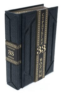 """Подарочная книга """"Роберт Грин. 33 стратегии войны"""" Robbat Blue"""