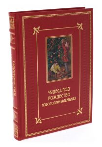 """Подарочная книга в кожаном переплёте """"Чудеса под Рождество"""""""