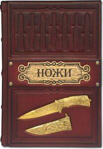 """Книга в кожаном переплете """"Ножи"""""""