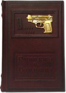 """Книга в кожаном переплете """"Пистолеты и револьверы"""""""