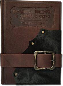 """Книга в кожаном переплете """"Охотничьи винтовки и дробовые ружья"""""""