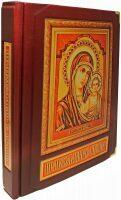 """Книга в кожаном переплете """"Православные иконы"""""""
