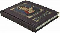 """Книга в кожаном переплете """"Иллюстрированная Библия"""""""