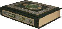 """Книга """"Коран"""". Перевод и коментарий М.-Н. О. Османова (в коробе)"""