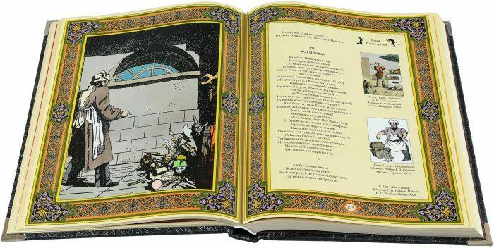 """Книга в кожаном переплете """"Полное собрание басен"""", И.А.Крылов- 1"""
