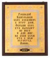"""Оберег """"Благословение в дом""""- 3"""
