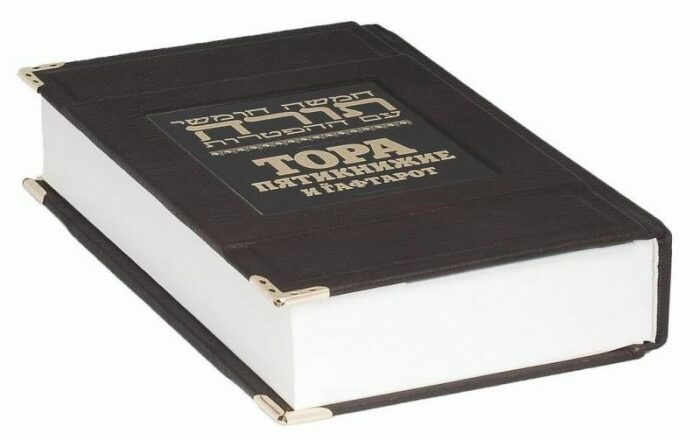 """Книга в кожаном переплете """"Тора с Гафтарот""""- 0"""