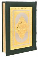 Книга Коран (малый)