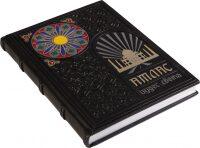 """Книга в кожаном переплете """"Атлас чудес света"""""""