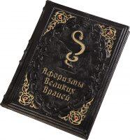 """Книга в кожаном переплете """"Афоризмы великих врачей"""""""