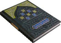 """Книга в кожаном переплете """"Искусство ислама"""""""