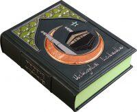 """Книга в кожаном переплете """"История Ислама"""""""