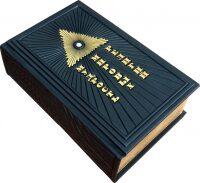 """Книга в кожаном переплете """"Мудрость мировых религий"""""""