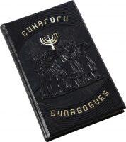 """Книга в кожаном переплете """"Синагоги"""""""
