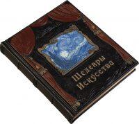 """Книга в кожаном переплете """"Шедевры искусства"""""""