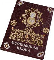 """Книга в кожаном переплете """"Московская икона"""""""