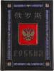 """Книга """"Россия"""" на китайском языке- 1"""