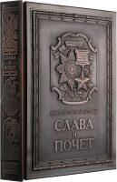 """Книга в медном переплете """"Слава и почет"""""""