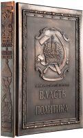 """Книга в медном переплете """"Власть и политика"""""""