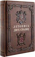"""Книга в кожаном переплете """"Летопись двух столиц"""" (в коробе)"""