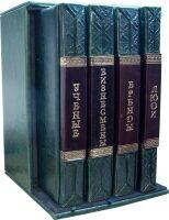 """Подарочные книги """"Изменившие мир"""" Smeraldo scuro (4 тома, в футляре)"""