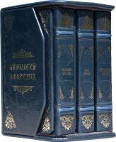 """Книги """"Мысли великих о самом главном"""" (Robbat blu) (3 тома)"""
