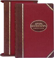 "Книга ""Артуръ Шопенгауэръ. Афоризмы"" (с футляром)"