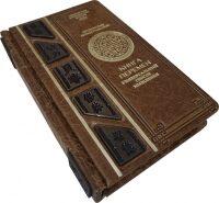 """Книга в кожаном переплете """"Виногродский Б. Книга Перемен"""""""