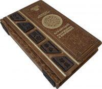 """Книга """"Виногродский Б. Конфуций. Рассуждения в изречениях"""""""