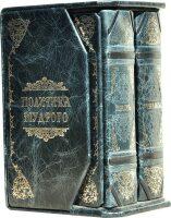 "Книги ""Политика мудрого"" (2 тома)"