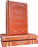 """Книги """"Подарок лидеру"""" С.Кови (Terracotta) (3 тома)"""