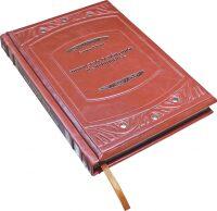 """Книга """"Лидерство основанное на принципах"""" С.Кови (Terracotta)"""