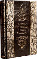 """Книга """"Власть над людьми и люди у власти"""" (Argento dinosauro)"""