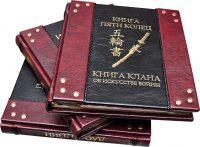 """Подарочные книги в кожаном переплете """"Искусство войны"""" Marma Rossa (3 тома)"""