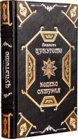 """Подарочная книга в кожаном переплете """"Ямамото Цунэтомо. Кодекс самурая"""""""