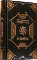 """Подарочная книга в кожаном переплете """"Клаузевиц. О войне"""""""