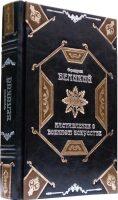 """Подарочная книга в кожаном переплете """"Фридрих Великий. Наставление о военном искусстве"""""""