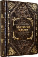 "Книга ""Роберт Грин. 48 законов власти"""