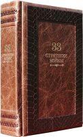 """Подарочная книга в кожаном переплете """"Роберт Грин. 33 стратегии войны"""" Gabinetto"""