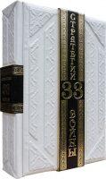 """Подарочная книга в кожаном переплете """"Роберт Грин. 33 стратегии войны"""" Robbat parle"""
