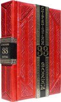 """Подарочная книга в кожаном переплете """"Роберт Грин. 33 стратегии войны"""" Robbat rosso"""