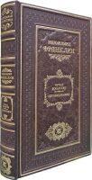 """Книга """"Путь к богатству"""" Б.Франклин (Gabinetto)"""