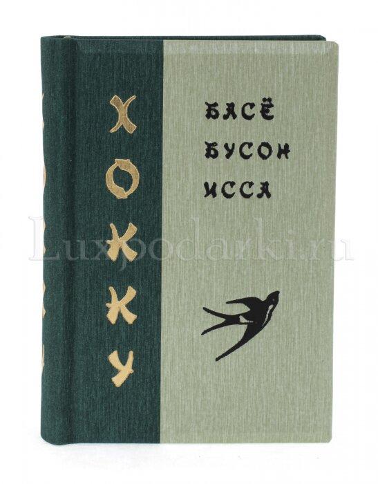 """Миниатюрная книга """"Басё, Бусон, Исса. Хокку""""- 1"""