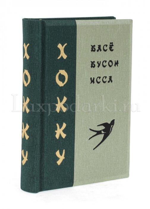 """Миниатюрная книга """"Басё, Бусон, Исса. Хокку""""- 0"""