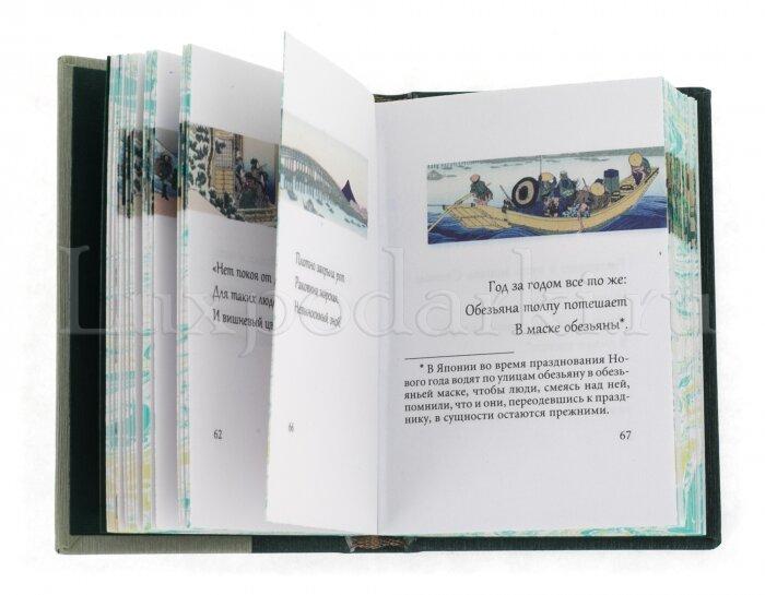 """Миниатюрная книга """"Басё, Бусон, Исса. Хокку""""- 5"""